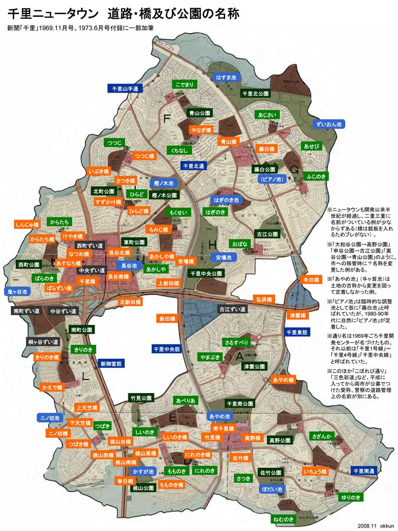 千里NT道路橋公園